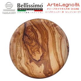 ArteLegno社 オリーブ木でできた円形【まな板】 ハーブチョッパー 用(メッツァルーナ)イタリア 製 カッティングボード 直径22.5×高さ3.5cm