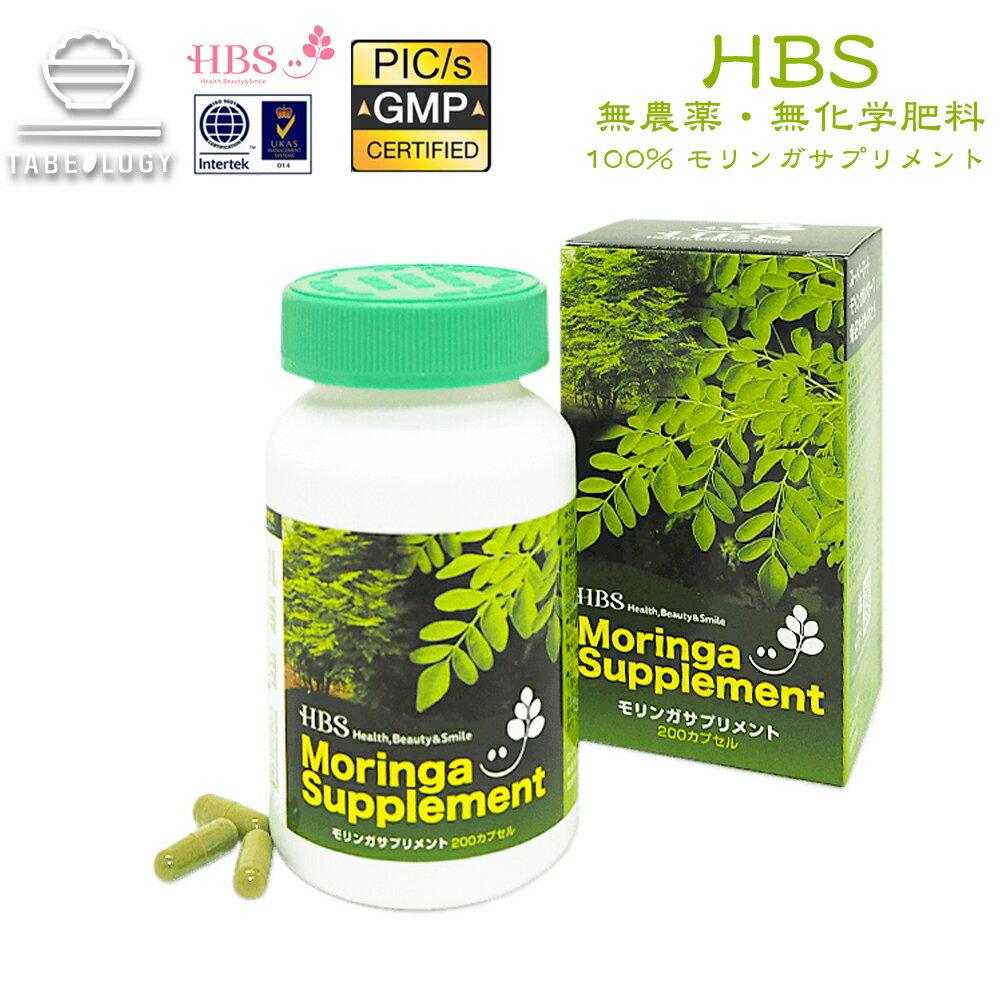 無農薬・無化学肥料のモリンガ葉100%使用 モリンガサプリメント(1カプセル230mg × 200カプセル) 1ヶ月分(同梱・代引き不可)