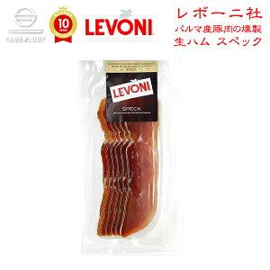 【ポイント最大44倍】【送料無料】Levoni レボーニ社 生ハム スペック 60g Speck【パルマ産豚肉を香辛料に浸けて燻製にしたもの 生 ハム 初心者】