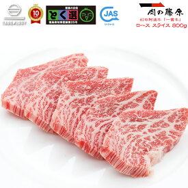 株式会社肉の藤原 一貫牛 阿波牛 ローススライス (すき焼き・しゃぶしゃぶ) 800g (400g×2)【一貫牛】