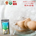 無添加 モンゴル岩塩 150gx2パックセット 細め岩塩 ソルトベイもできます #saltbae【送料無料】天然岩塩 モンゴル国ウブス県産の「ジャムツダウス」