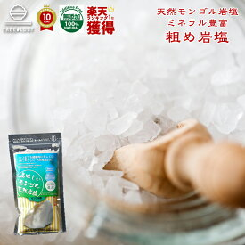 無添加 モンゴル岩塩 150g × 2パックセット 岩塩 ソルトベイもできます #saltbae【送料無料】天然岩塩 モンゴル国ウブス県産の「ジャムツダウス」