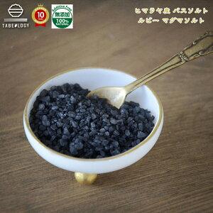 ヒマラヤ岩塩 バスソルト ルビー 1kg 【マグマソルト】【ルビーソルト】