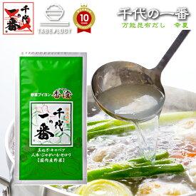 【正規品】千代の一番 野菜ブイヨン 香澄 10包入(5.0g×10包)【ベジタリアン対応】