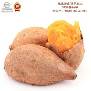 【送料無料】鹿児島県種子島産 冷凍安納芋 焼き芋 5kg (糖度: 30-40度)