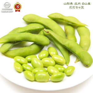 庄内 白山産 冷凍だだちゃ豆 茶豆 本豆 晩生 3kg(500g野菜鮮度保持パック×6袋)