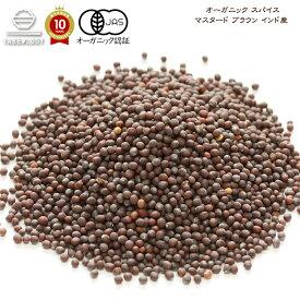 【有機JAS】 オーガニック マスタード ブラウン 1kg インド産【送料無料】