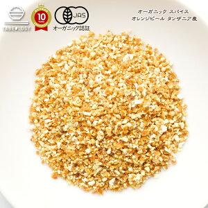 【有機JAS】 オーガニック オレンジ ピール 200g タンザニア産【送料無料】