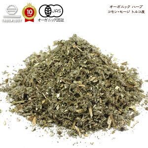 【ポイント最大44倍】【有機JAS】 オーガニック コモン セージ 100g トルコ産【送料無料】(Salvia triloba, Common Sage)