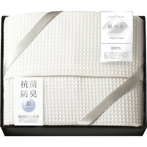 【ポイント最大44倍】ミューファン  銀の糸 ワッフルケット(抗菌防臭加工)