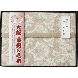 大阪泉州の毛布 ジャカード織カシミヤ入りウール毛布(毛羽部分)