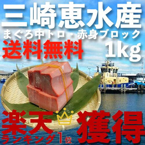 三崎恵水産 三浦半島 まぐろ中トロ・赤身ブロック 1kg(天然目鉢まぐろブロック)中トロ多いです産直【送料無料】【マグロ】