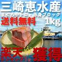 三崎恵水産 三浦半島 まぐろ中トロ・赤身ブロック 1kg(天然目鉢まぐろブロック)中トロ多いです産直【送料無料】【…