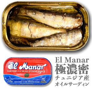 【無添加】El Manar オイルサーディン・オリーブオイル漬 チュニジア産 125g 【缶詰】【非常食】Sardines A L`Huile D`Olive Vierge 【いわし油漬け】