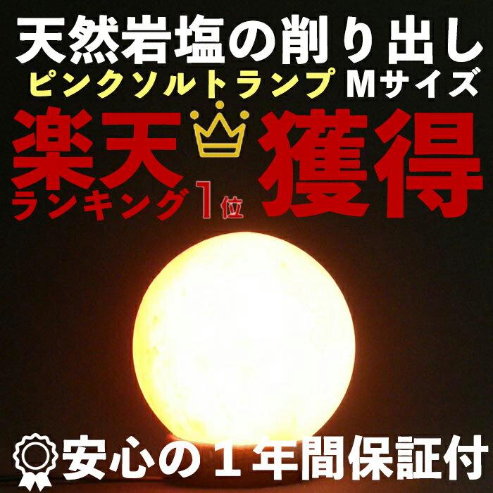 【ポイント5倍】ピンク ソルトランプ ボール型 【サイズ:M】保障付き【送料無料】