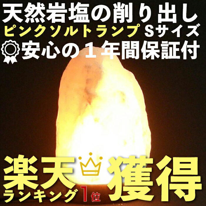 【ポイント5倍】ピンク ソルトランプ 【サイズ:S】【送料無料】ピンク岩塩