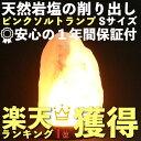 ピンク ソルトランプ【サイズ:S】【送料無料】ピンク岩塩