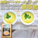 北海道紋別産 スイートコーンで作った無添加コーンポタージュ 4袋入り ポタージュ スープ4食分(粉末)(化学調味料・…