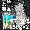 美味蒙古鹽 180 g x 2 包樂天排名一號鹽天然鹽蒙古 UVs 生產