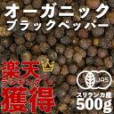 【楽天スーパーセール】高級 オーガニック ブラック ペッパー ホール 500g/ 有機JAS【黒胡椒】【こしょう】【スリランカ産】