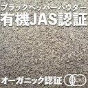 【楽天スーパーセール】最安値に挑戦!オーガニック ブラックペッパーー パウダー 500g スリランカ産【有機JAS】【送料無料】