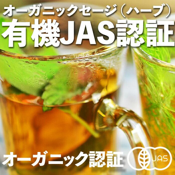 【有機JAS】 オーガニック セージ 20g トルコ産【送料無料】