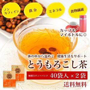 とうもろこし茶 60g(1.5g×40包)×2袋 【送料無料】「 コーン茶 ティーバッグ とうもろこし茶 トウモロコシ茶 ノンカフェイン 血圧測定 カロリーゼロ 鉄分 ミネラル 食物繊維 ティーパック ポ