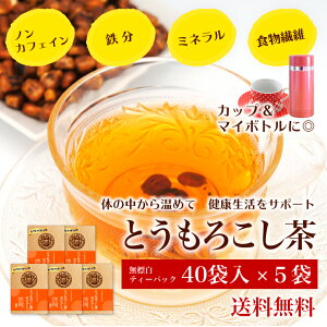 とうもろこし茶 60g(1.5g×40包)×5袋 【送料無料】「 コーン茶 ティーバッグ とうもろこし茶 トウモロコシ茶 ノンカフェイン 血圧測定 カロリーゼロ 鉄分 ミネラル 食物繊維 ティーパック ポ