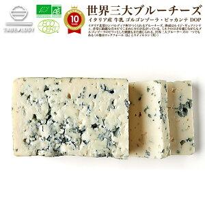 ヴィアザビオ社 オーガニックチーズ ゴルゴンゾーラ ピッカンテ 1kg (タイプ:ブルー / 産地:イタリア / 乳種:牛)LA MARINIERE(ラ マリニエール) 無添加 チーズ 詰め合わせ おつまみ 業務