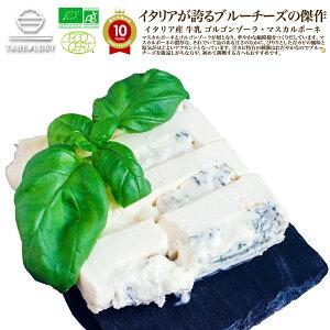 ヴィアザビオ社 オーガニックチーズ ゴルゴンゾーラとマスカルポーネ 200g (タイプ:ブルー / 産地:イタリア / 乳種:牛)LA MARINIERE(ラ マリニエール) 無添加 チーズ 詰め合わせ おつまみ