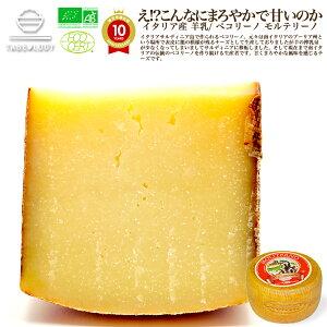 ヴィアザビオ社 オーガニックチーズ ペコリーノ モルテリーノ 1kg (タイプ:ハード / 産地:イタリア / 乳種:羊)LA MARINIERE(ラ マリニエール) 無添加 チーズ 詰め合わせ おつまみ 業務用