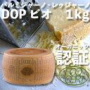 【ポイント5倍】パルミジャーノ・レッジャーノ DOP ビオ 約1kg(タイプ:ハード / 産地:イタリア / 乳種:牛・無殺菌乳)【オーガニック・チーズ】