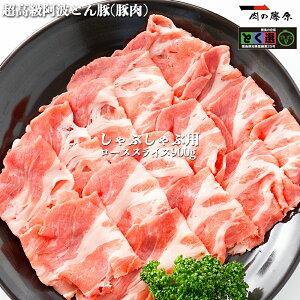 株式会社肉の藤原 阿波とん豚 ローススライス・しゃぶしゃぶ 800g (400g×2)【一貫牛】