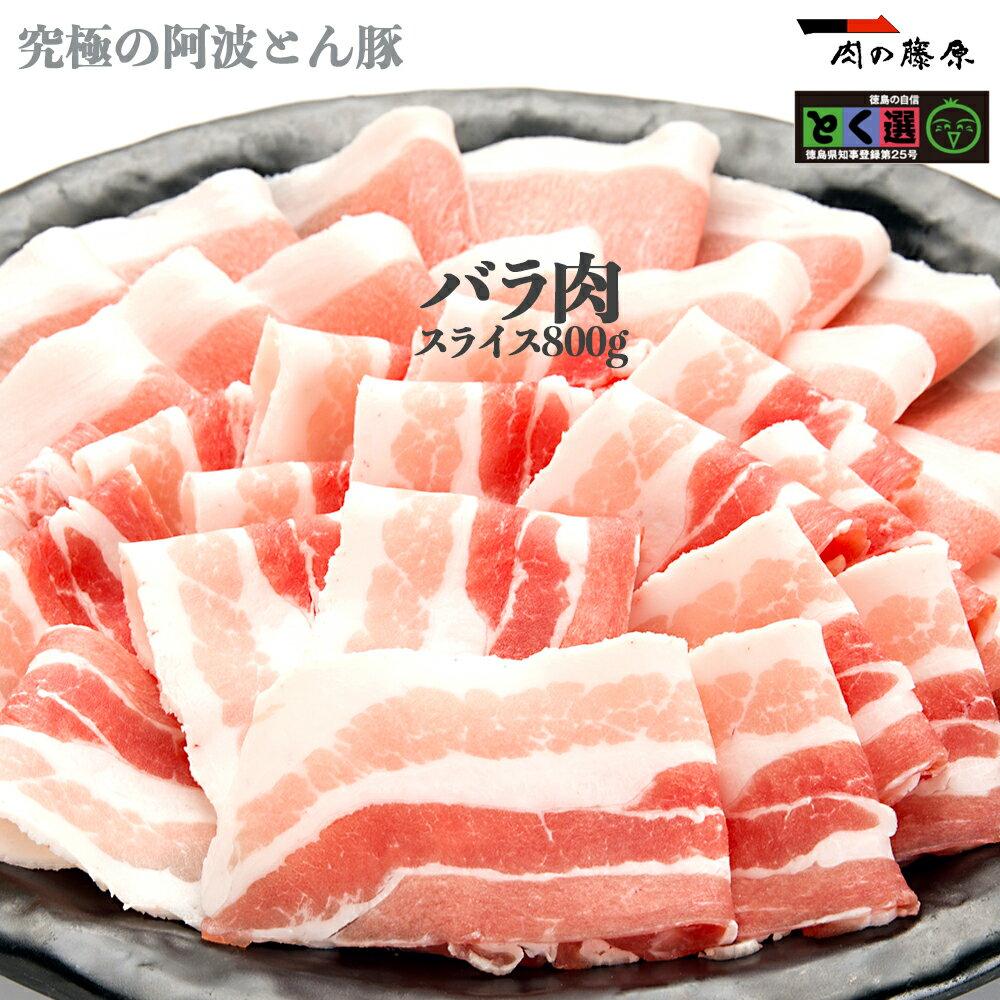 【ポイント最大43倍】株式会社肉の藤原 阿波とん豚 バラ肉 スライス・しゃぶしゃぶ 800g (400g×2)【一貫牛】