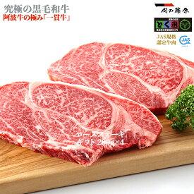 株式会社肉の藤原 一貫牛 阿波牛 特選 牛肉 ロースステーキ ギフト 200g×4【一貫牛】