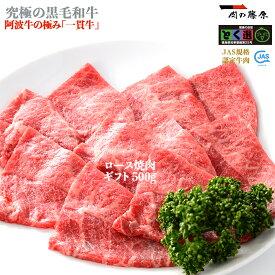 株式会社肉の藤原 一貫牛 阿波牛 牛肉 ロース 焼肉 ギフト 500g【一貫牛】