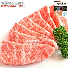 株式会社肉の藤原 一貫牛 阿波牛 牛肉 カルビ 焼肉 ギフト 500g【一貫牛】