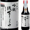 弓削多 吟醸純生しょうゆ 360ml 醤油 3本セット【産直】「送料無料」
