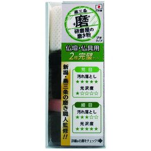 研磨屋の磨き粉 仏壇・仏具用 2種完璧セット20gx2 MPB-1