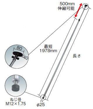 TRUSCO(トラスコ)メッシュラック用伸縮支柱 1978〜2478mm