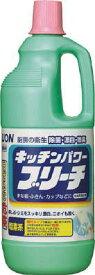 ライオン 塩素系除菌漂白剤キッチンパワーブリーチ 業務用 1.5kg
