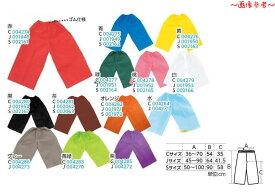 衣装ベース ズボン Jサイズ(幼児〜小学校低学年) 赤