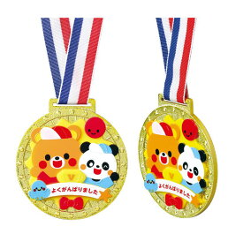 3Dビックカラーメダル アニマルフレンズ