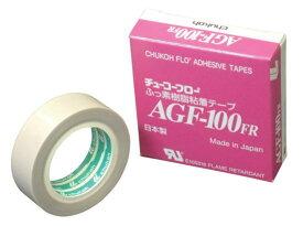 チューコーフロー フッ素樹脂粘着テープ 25mm幅×10m長×0.13mm厚 AGF100FR-13X25