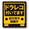 ドライブレコーダー警告ステッカーマグネットタイプ