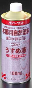 天然樹脂塗料用うすめ液 400ml
