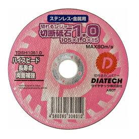 DIATECH(ダイヤテック) 切断砥石切れるンジャー 1枚バラ品 105×1.0×15