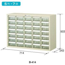 HOZANパーツキャビネット5列×7段B-414