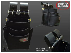 KNICKS(ニックス)チェーン式特殊ナイロン製腰袋(自在型) KB-212NSDX