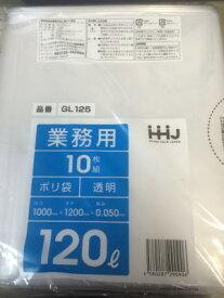 【在庫処分品】業務用 ポリ袋 透明 120L 10枚入(ゴミ袋)